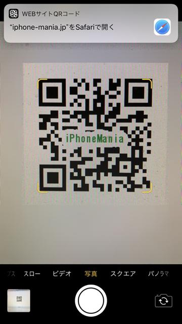 iOSのQRコード新機能