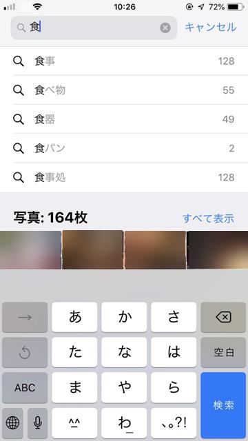 写真アプリの検索機能強化