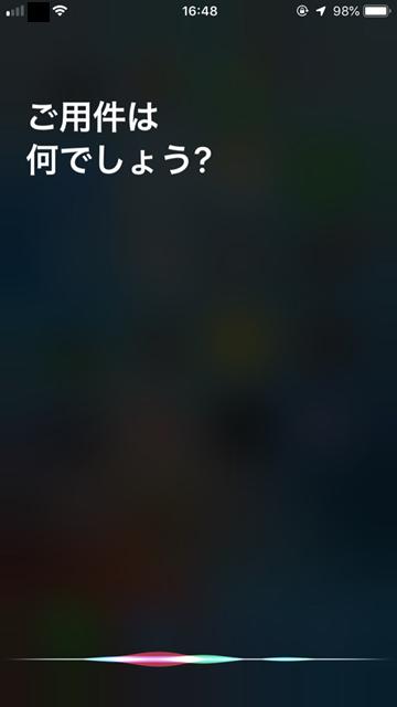 Siriにパスワードを聞く