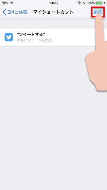 Siriショートカットに追加する方法