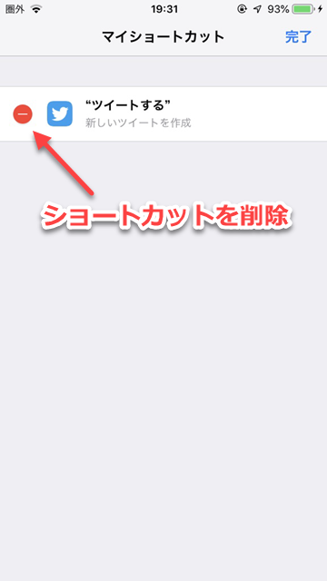 Siriショートカットに追加する方法