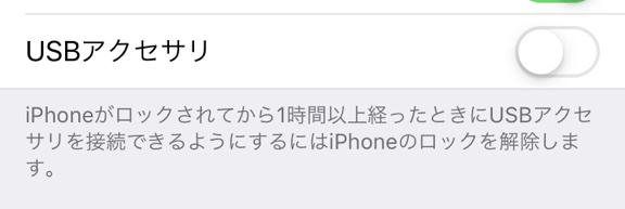 iOS12のセキュリティ強化