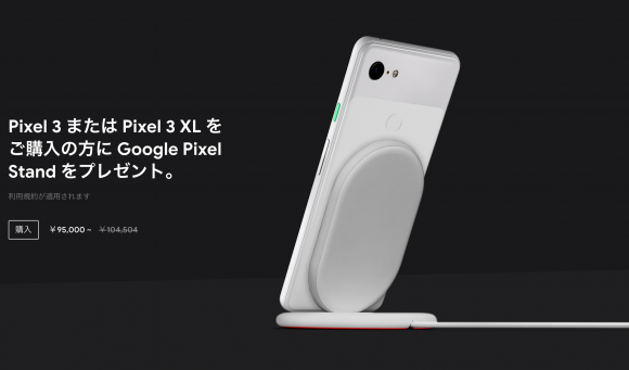 Google Pixel Standのプレゼントキャンペーン