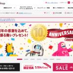10th Anniversaryキャンペーン