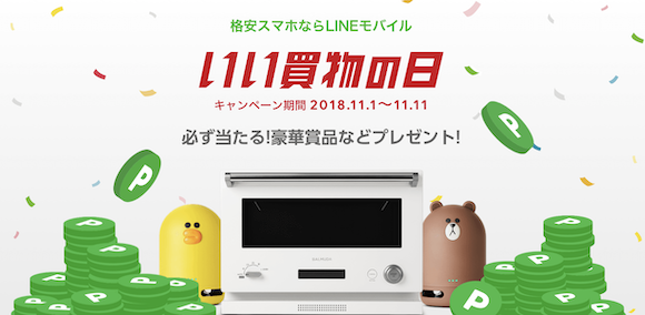 2018 ソフトバンク いい買物の日