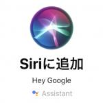 Google アシスタント Siriショートカット