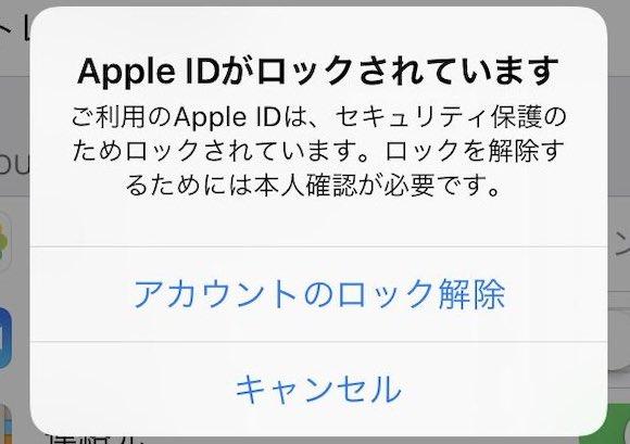 Apple ID ロック