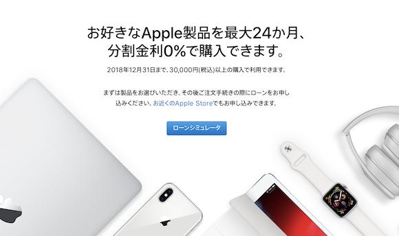 Apple 24回払い 金利0%