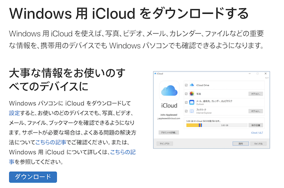 Apple 「iCloud for Windows」