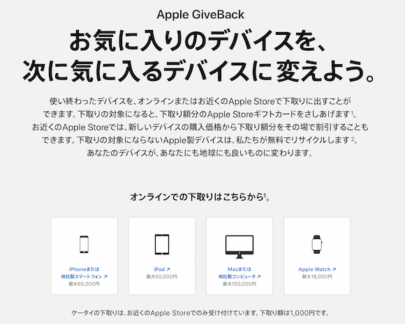 Apple GiveBack 日本