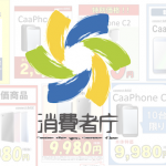 消費者庁 「携帯電話等の移動系通信の端末の販売に関する店頭広告表示についての景品表示法上の考え方等の公表について」