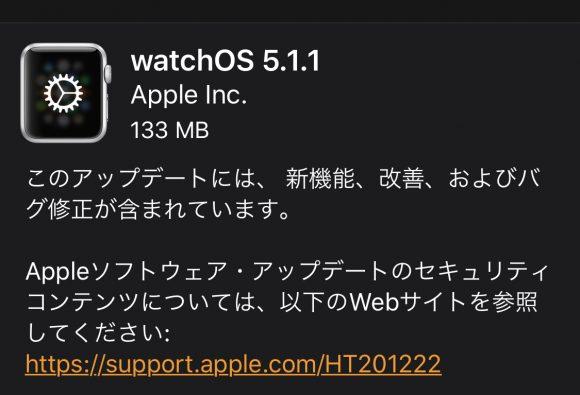 watchOS 5.1.1