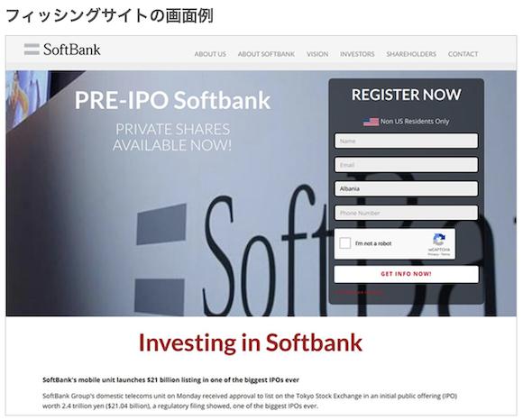 ソフトバンク 株式 注意喚起