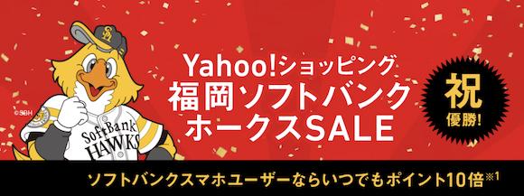 「ソフトバンクホークス日本一キャンペーン」2018