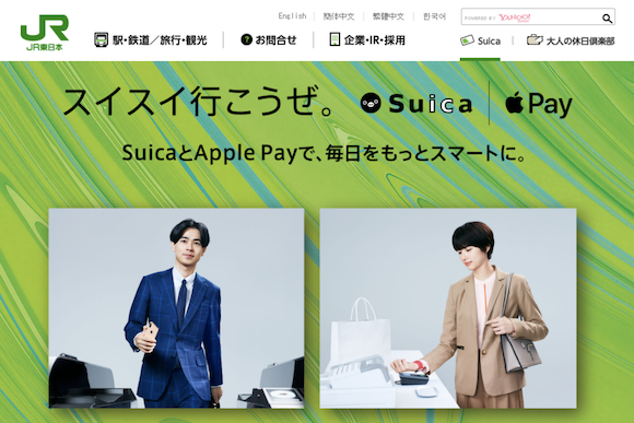JR東日本 Suica Apple Pay CM