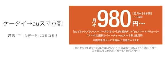 ケータイ→auスマホ割 KDDI