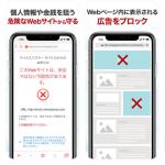 ios ウイルスバスター トレンドマイクロ アプリ