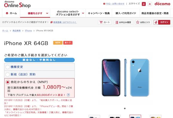 ドコモオンラインショップ iPhone XR
