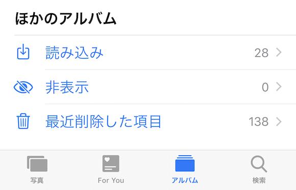 iOS12 最近削除した項目