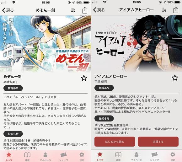 オススメ無料漫画アプリ