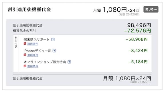 iPhone XR ドコモオンラインショップ