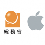 総務省 Apple