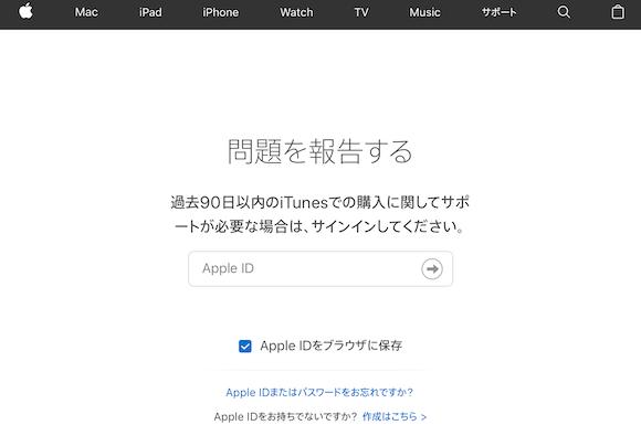 Appleに問題を報告する