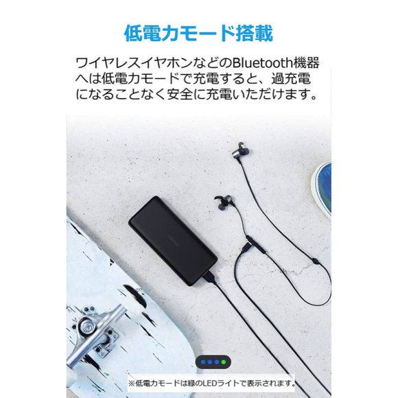 Anker PowerCore Lite 20000低電力モード