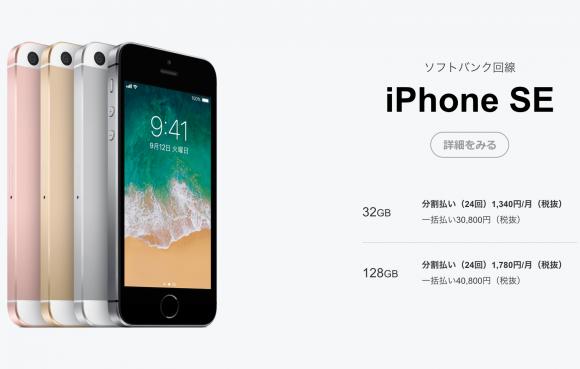 LINEモバイルのiPhone SE