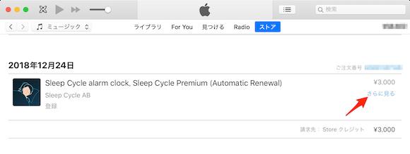 iTunesでAppleに問題を報告する