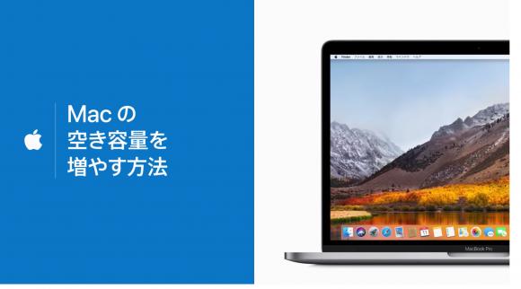 Macの空き容量を増やす方法_—_Appleサポート