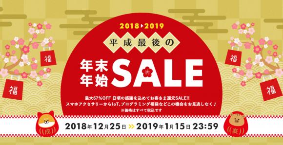 ソフトバンクセレクションの平成最後の年末年始セール