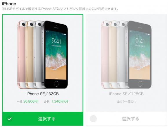 iPhone SEの128GBモデルは売り切れ