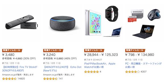 Amazon サイバーマンデー