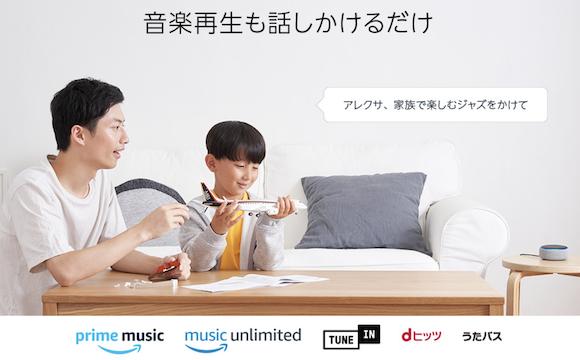 Amazon Japan Echo