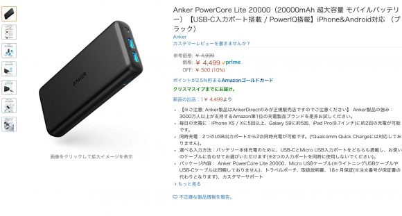 Anker PowerCore Lite 20000(Amazon)