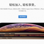 Apple China iPhone XS