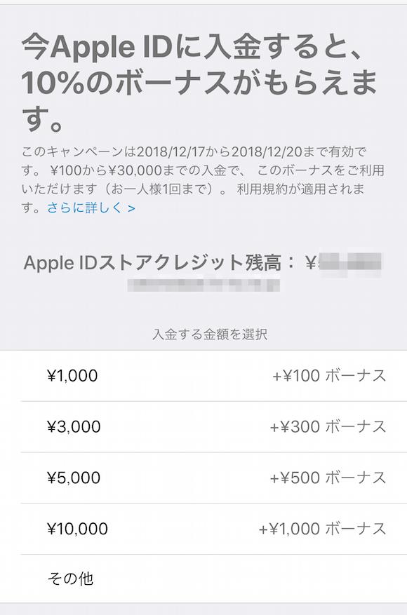 Apple ID チャージ キャンペーン