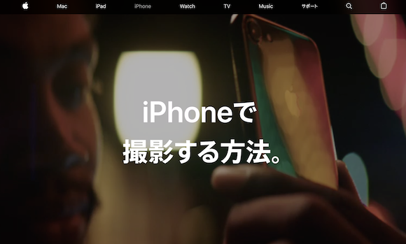 Apple iPhoneで撮影する方法