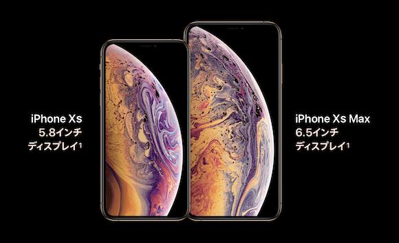 インチ iphone x