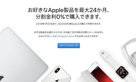 Apple ローン 2018/12
