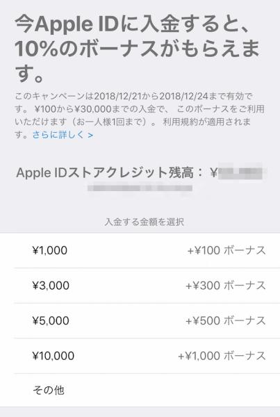 Apple ID 10% ボーナス
