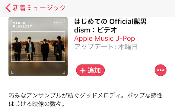 Apple Music 「はじめての Official髭男dism:ビデオ」
