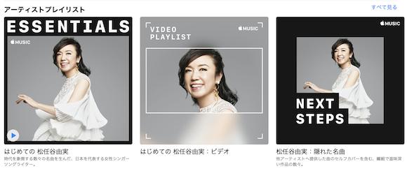 Apple Music 松任谷由実