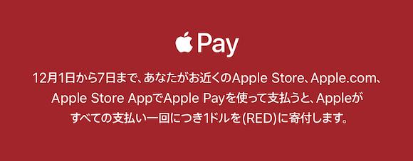 Apple 「(RED)を選ぶ。いのちを守る。」