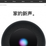 Apple China HomePod