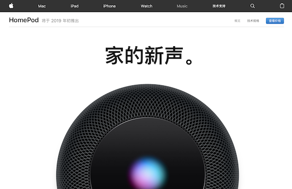 Apple China HomePod