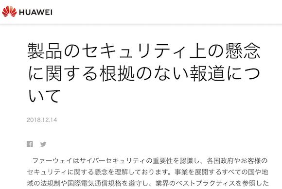 Huawei 日本法人 声明