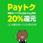 LINE Payトク