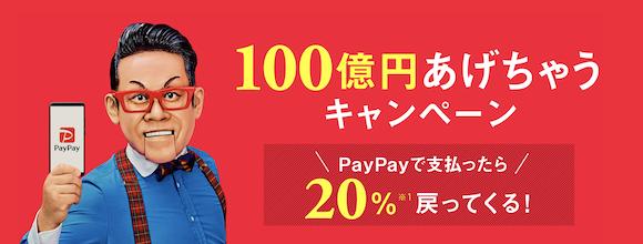 PayPay 「100億円あげちゃうキャンペーン」